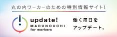 UPDATE MARUNOUCHI